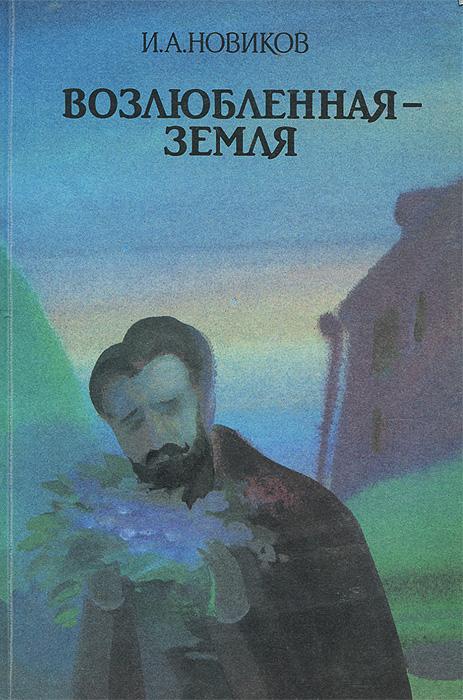 Возлюбленная - Земля В сборник известного русского...