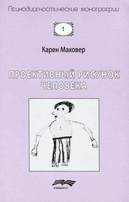 Карен Маховер Проективный рисунок человека