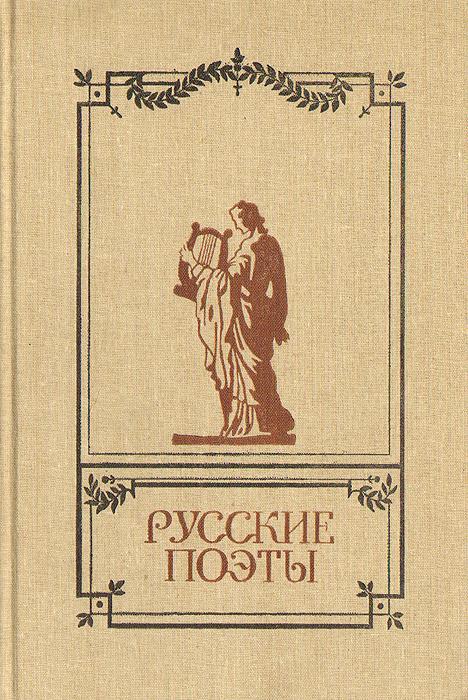 Русские поэты. Антология русской поэзии в 6 томах. Том 2
