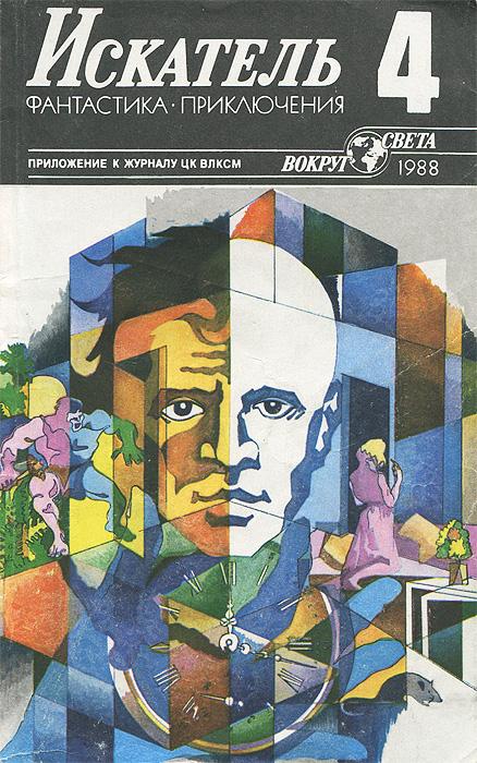 Леонид Панасенко,Андре Рюэллан Искатель, №4, 1988