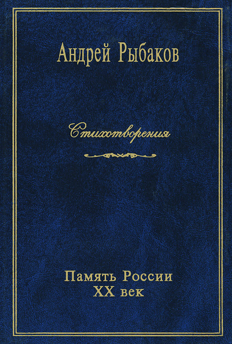 Андрей Рыбаков Андрей Рыбаков. Стихотворения