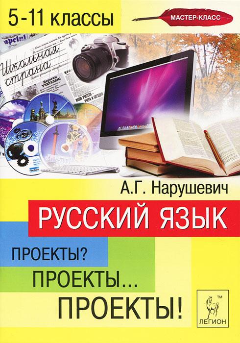 А. Г. Нарушевич Русский язык. 5-11 классы. Проекты
