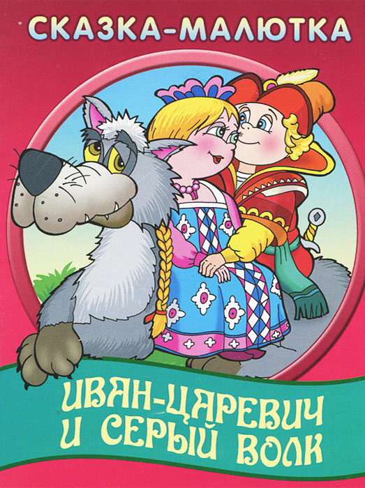Иван-царевич и серый волк все цены