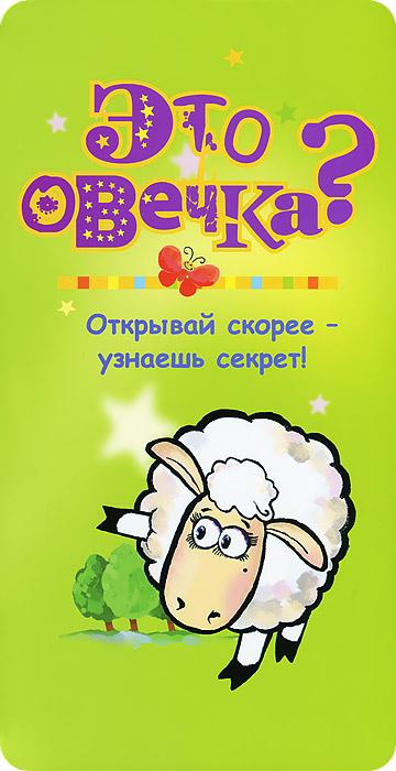 П. М. Волцит Это овечка?