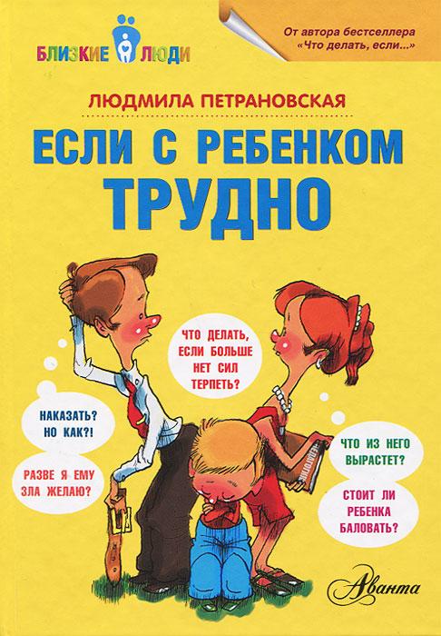 Петрановская Л.В. Если с ребенком трудно петрановская л что делать если 2 продолжение полюбившейся и очень полезной книги