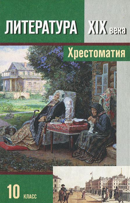 Сергей Зинин Литература XIX века. 10 класс. В 2 частях. Часть 1