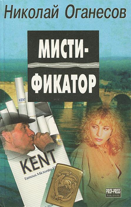 Николай Оганесов Мистификатор н оганесов лицо в кадре