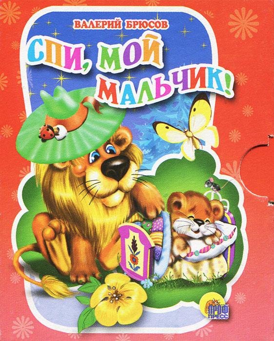 Валерий Брюсов Спи, мой мальчик! (миниатюрное издание) валерий зеленогорский мой фейсбук