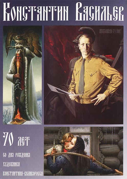 Константин Васильев (набор из 16 открыток)