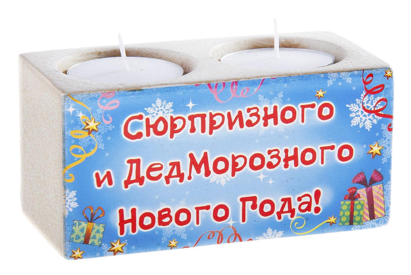 Подсвечник керамический на две свечи Сюрпризного нового года, с двумя свечами. 686646 подсвечник керамический на две свечи сюрпризного нового года с двумя свечами 686646