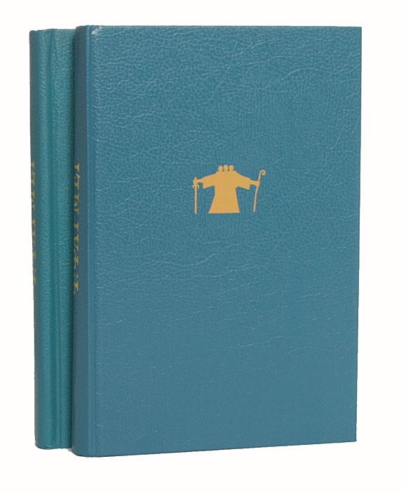 Ф. Х. Фармер Сага о Мире Реки (комплект из 2 книг)