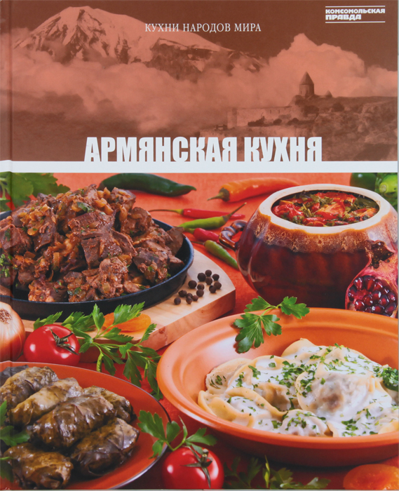 Армянская кухня. Том 6 сладкова з армянская кухня