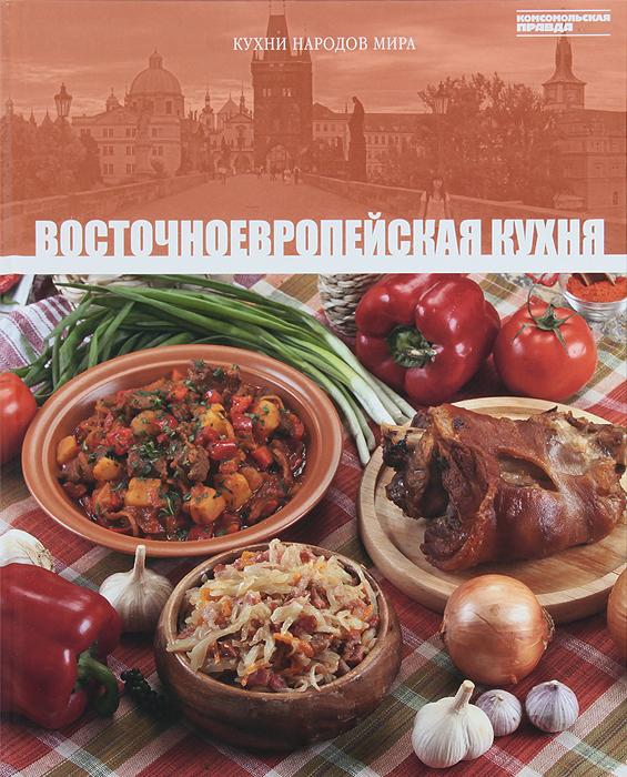 Восточноевропейская кухня. Том 26