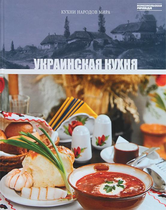 Украинская кухня. Том 7