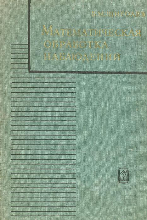 Б. М. Щиголев Математическая обработка наблюдений