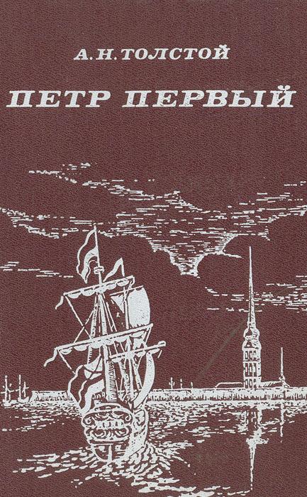 А. Н. Толстой Петр Первый андрей дятлов петр первый