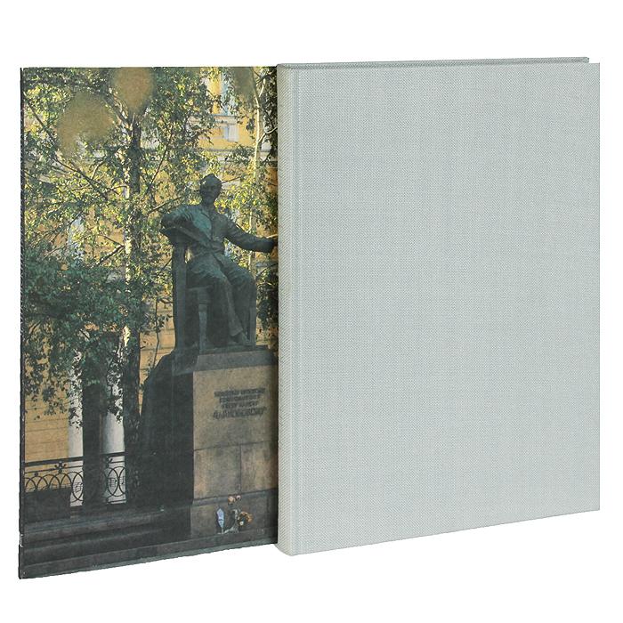 Чайковский. 1840-1893 (комплект из 2 книг)