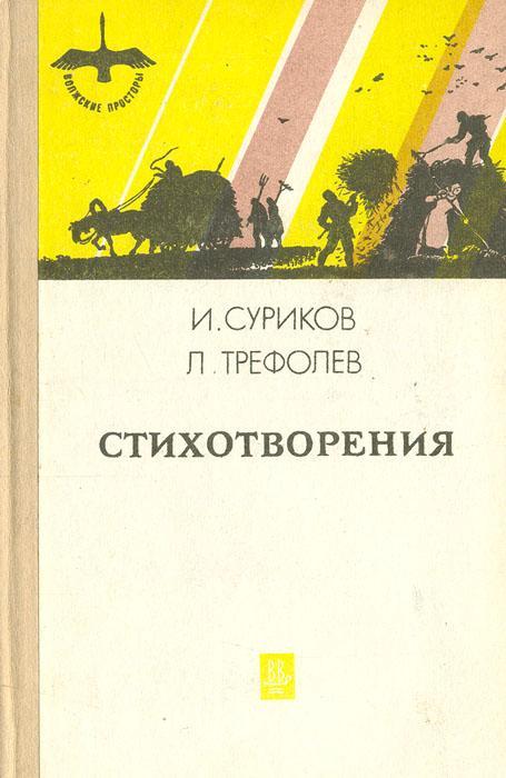 И. Суриков, Л. Трефолев И. Суриков, Л. Трефолев. Стихотворения иван суриков стихотворения
