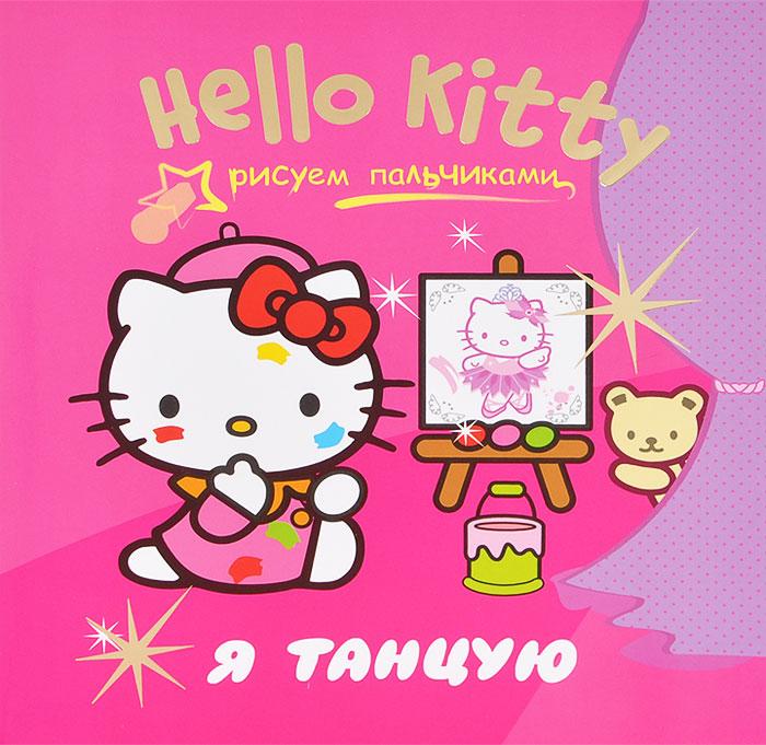 Hello Kitty. Я танцую. Рисуем пальчиками
