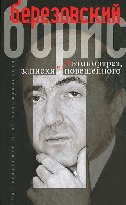 Борис Березовский Автопортрет, или Записки повешенного книга о березовском