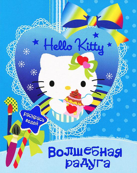 Hello Kitty. Волшебная радуга. Раскраска