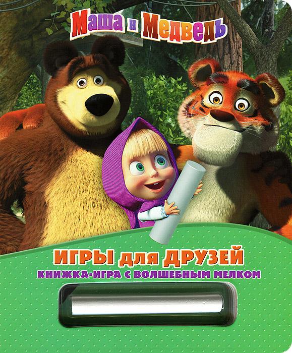 Олег Кузовков Маша и Медведь. Игры для друзей кузовков олег игры для друзей маша и медведь