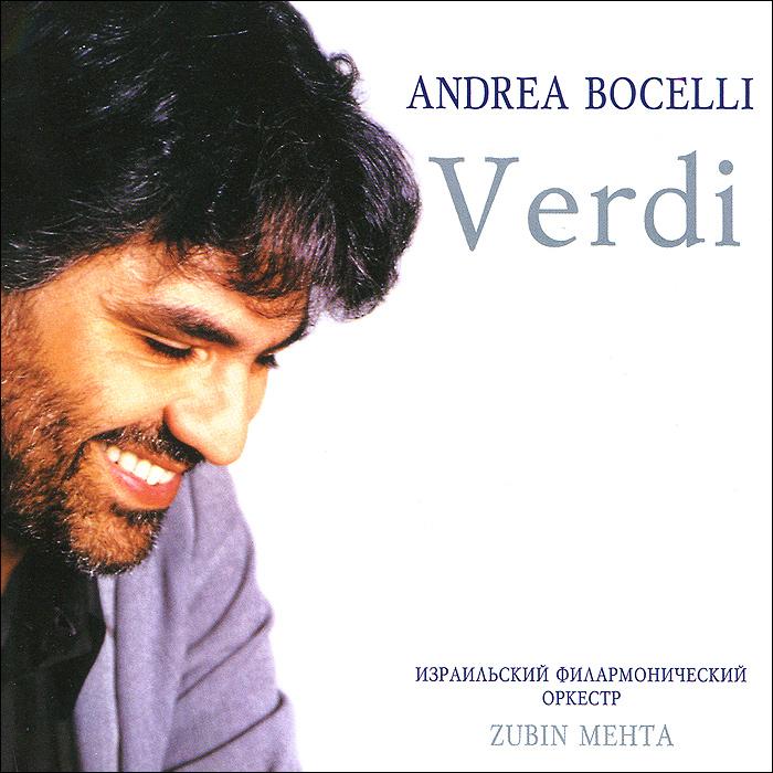 Андреа Бочелли,Зубин Мета,The Israel Philharmonic Orchestra Andrea Bocelli. Verdi андреа бочелли andrea bocelli andrea