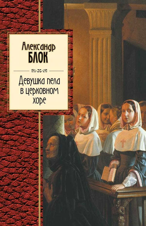 Александр Блок Девушка пела в церковном хоре