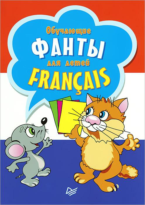 Francais. Обучающие фанты для детей (набор из 29 карточек) питер обучающие фанты для детей французский язык 29 карточек