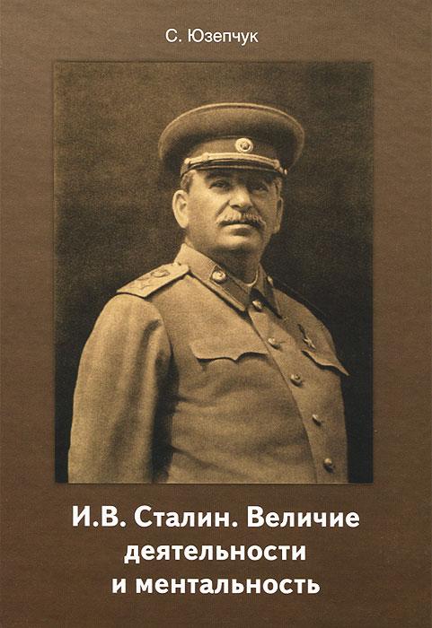С. Юзепчук И. В. Сталин. Величие деятельности и ментальность