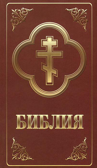 Библия. Книги Священного писания Ветхого и Нового Завета зулумханов д уроки священного писания теория абстрагирования