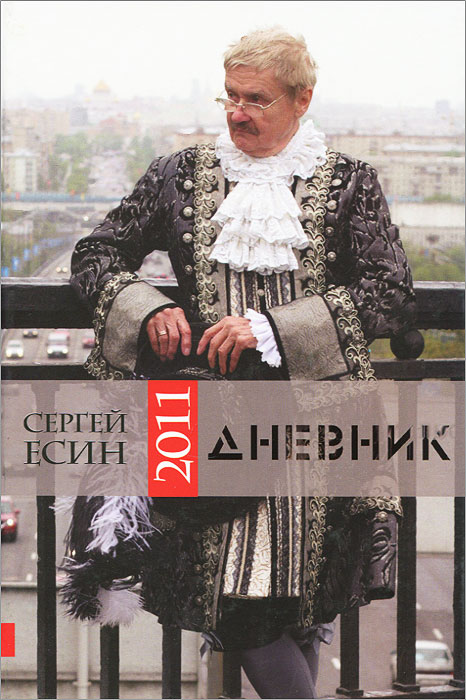 Сергей Есин Дневник 2011