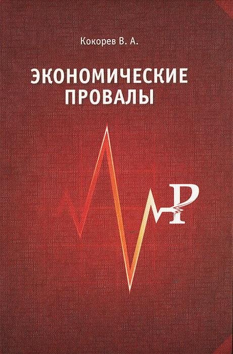 В. А. Кокорев Экономические провалы