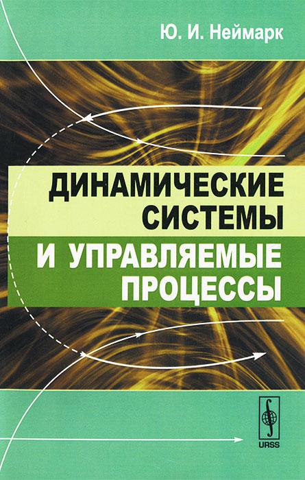 Ю. И. Неймарк Динамические системы и управляемые процессы