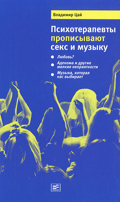 Владимир Цай Психотерапевты прописывают секс и музыку