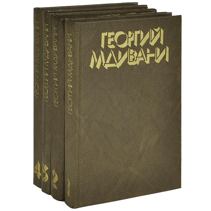 Георгий Мдивани Георгий Мдивани. Собрание сочинений в 4 томах (комплект из 4 книг)