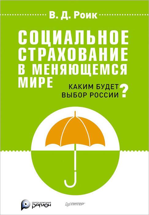 Социальное страхование в меняющемся мире. Каким будет выбор России? Книга посвящена экономическим...