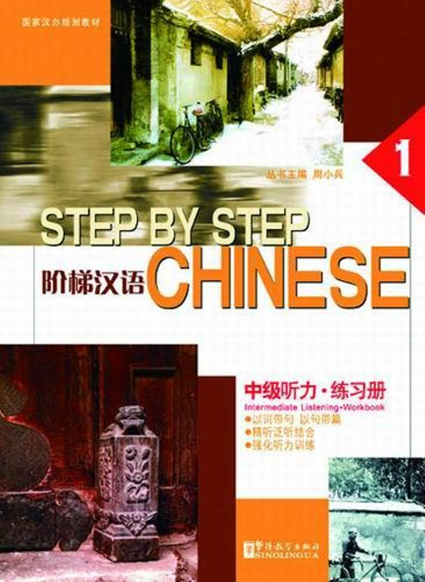 цена на Step by Step Chinese - Intermediate Listening • Workbook (with MP3)