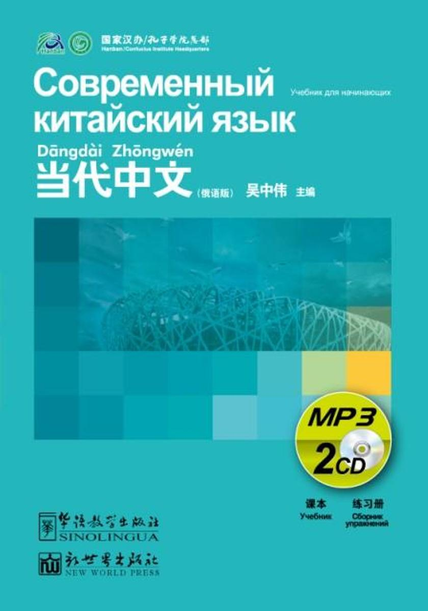 Contemporary Chinese for Beginners Series MP3 (Chinese-Russian edition) the eye of the world the wheel of time book 2 chinese edition 400 page