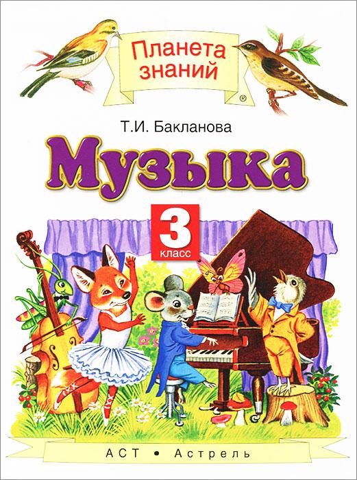 Т. И. Бакланова Музыка. 3 класс