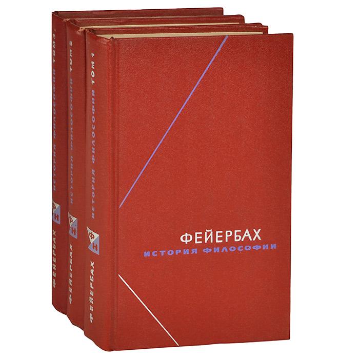 Людвиг Фейербах История философии. Собрание произведений в 3 томах (комплект)