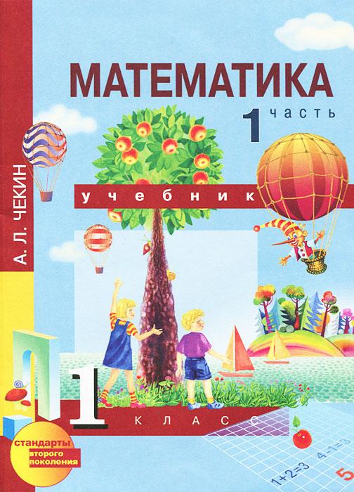 А. Л. Чекин Математика. 1 класс. В 2 частях. Часть 1