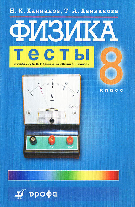 Н. К. Ханнанов, Т. А. Ханнанова Физика. 8 класс. Тесты н к ханнанов т а ханнанова физика 9 класс тесты