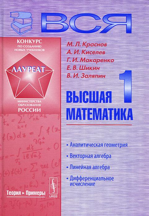 Фото - М. Л. Краснов, А. И. Киселев, Г. И. Макаренко, Е. В. Шикин, В. И. Заляпин Вся высшая математика. Том 1. Аналитическая геометрия. Векторная алгебра. Линейная алгебра. Дифференциальное исчесление краснов м киселев а макаренко г шикин е заляпин в вся высшая математика том 1 аналитическая геометрия векторная алгебра линейная алге