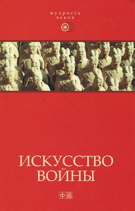 Книга Искусство войны
