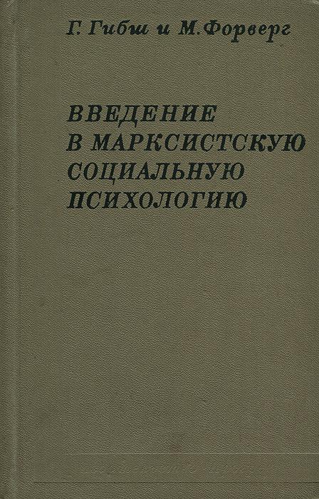 Г. Гибш и М. Форверг Введение в марксистскую социальную психологию