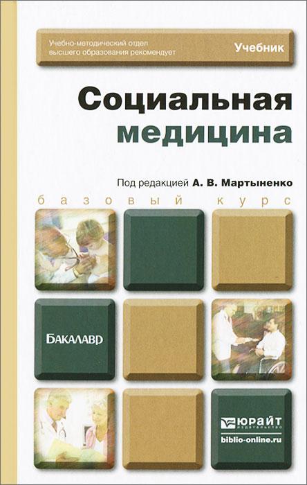А. В. Мартыненко Социальная медицина