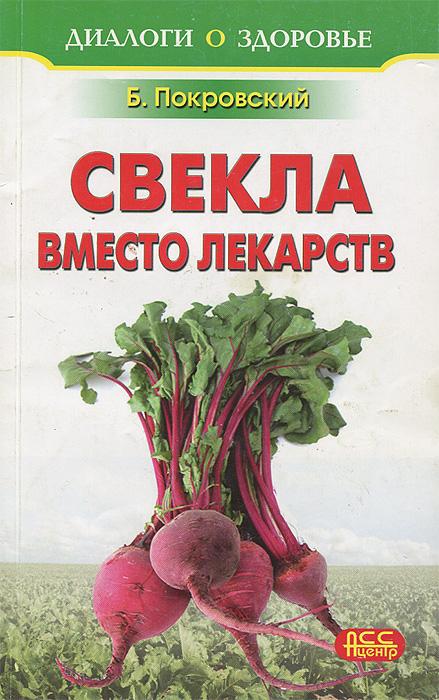 Б. Покровский Свекла вместо лекарств