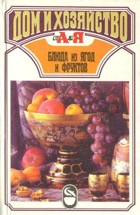 Блюда из ягод и фруктов впрок