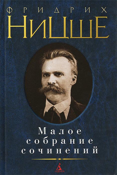 Фридрих Ницше Фридрих Ницше. Малое собрание сочинений